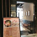 油そば専門店 麺市 -