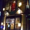 博多ラーメン しばらく 日本橋店