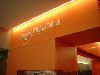 ロマンスカーカフェ