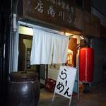 広島醤油豚骨 長谷川商店 -