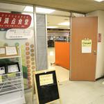 中野満点食堂 - 「従業員食堂」じゃなくて、「中野満点食堂」なのです。