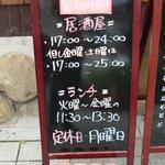 居酒屋 芳寿 - 営業時間