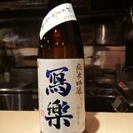 四季彩ダイニング 春 - 写楽 純米吟醸 おりがらみ