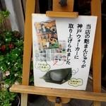 冨久屋菓子舗 - お店の雰囲気とは違う神戸ウォーカー掲載のパネル