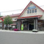 オーチャードグラス - 川湯温泉駅