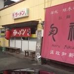 丸福ラーメン -