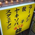 味の店 錦 不動前店 - この看板が懐かしい。