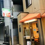 洋食屋 大越 - お店の外観