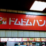 ドムドムハンバーガー - 店舗外観