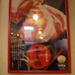 燕楽 - 使用している三元豚のポスター