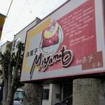 MIYAMOTO - この看板が目印