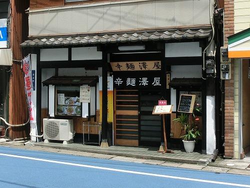 辛麺 澤屋 清水店