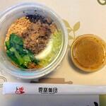 雲林坊 - テイクアウトのセット(トッピングと麺はセパレート)