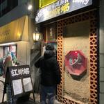 餃子荘 紅蜥蜴 -