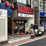 幸寿司 - 弁天通りの入口付近