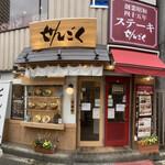 147077071 - 一階は豚カツ、二階がステーキのお店です!