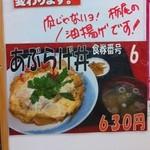 14708213 - あぶらげ丼(630円)は、売り切れでした。