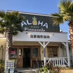 アロハカフェ パイナップル -