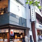 追分だんご本舗 - 新宿駅から歩いて7~8分のところにお店があります。