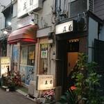 直菊 - 外観 お店は二階