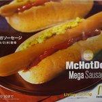 1471806 - 2009/4/2:「メガ」発売当日の電車内中吊広告から