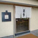 Murata 不生庵 - 店入り口