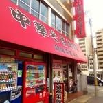 14710646 - 京都駅徒歩5分、人気ラーメン店「新福菜館本店」