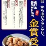 銀座豚本舗 - 東日本唐揚げ選手権金賞受賞!鳥辰とのコラボ商品です。