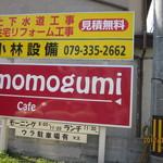 モモグミ - 大きな看板あり!