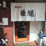 鍾馗 - 小さな入り口で、初めての時は通り過ぎるかも!