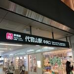 147157305 - 代官山駅が近い 202103