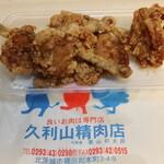 久利山精肉店 - 料理写真:チューリップ唐揚げ