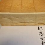 銀座 に志かわ - 料理写真:食パン全体像