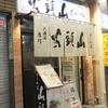 らーめん山頭火 中野店