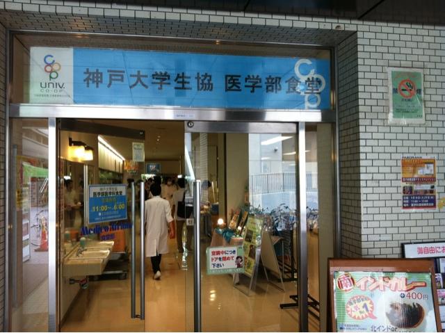 神戸大学生協 医学部医学科 食堂[軽食・その他グルメ/兵庫県 ...