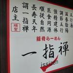 Isshizen -