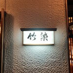 寿司割烹 竹染 -