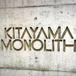 北山モノリス -