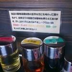 拉麺勇気 - 3種類の酢