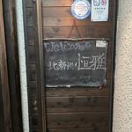 147192772 - 店構え