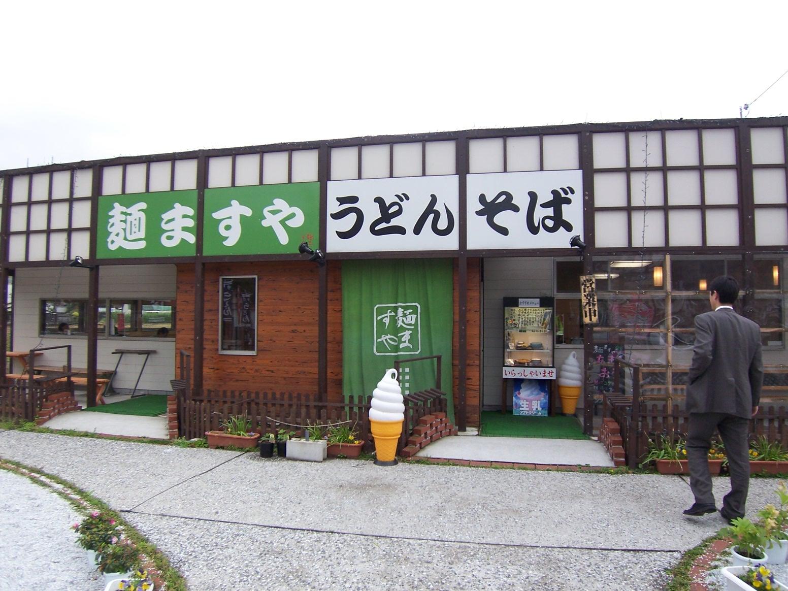 麺ますや  小倉南インター店