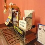 農園レストラン みやもとファーム - おなじみの卓上ビールサーバー