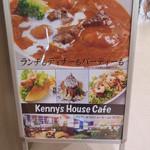 ケニーズハウスカフェ - アジアン家具ショールームレストラン…とは?