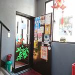 四川料理 品品香 - 四川料理 品品香