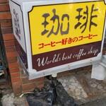 東亜コーヒーショップ - サイン