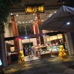 147224387 - 聘珍樓 横濱本店(へいちんろう)(神奈川県横浜市中区山下町)外観