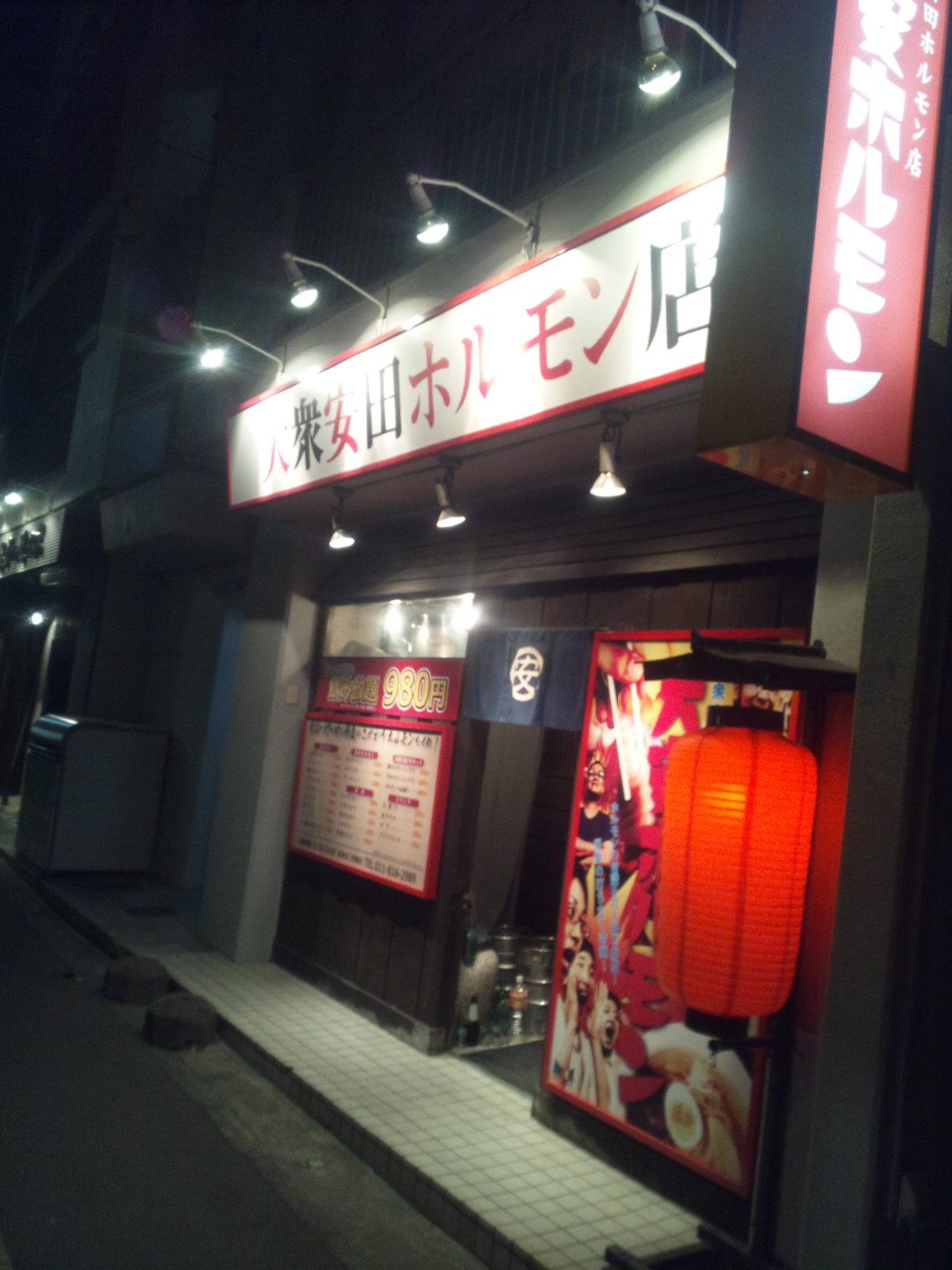 大安ホルモン 東札幌店