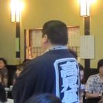 神田まつや - 大相撲の開催を告げる口上の一行