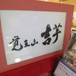 覚王山 吉芋 -