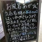 湯之元温泉 - 鉱水カルピス、鉱泉ハイボール